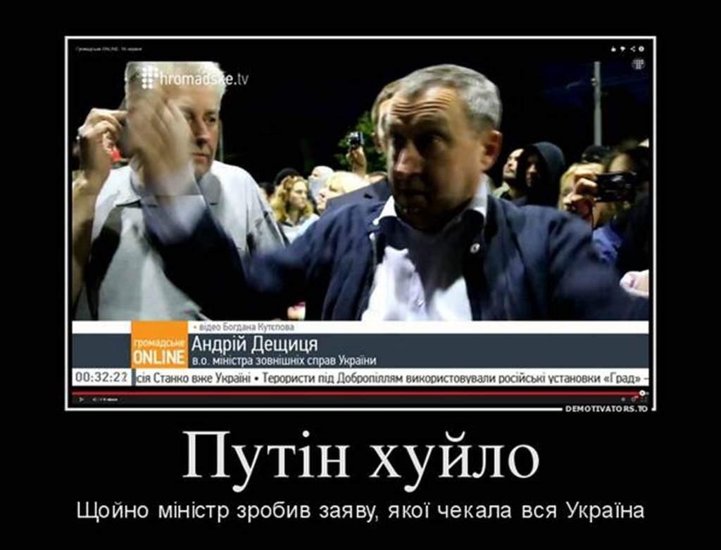 Евросоюз наконец не верит России, - Дещица - Цензор.НЕТ 2005