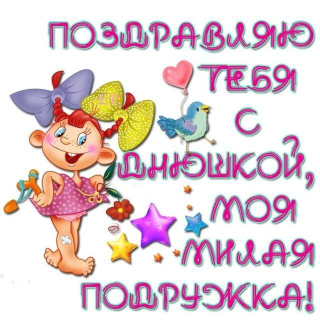 Поздравления с днем рождения подружке с картинками