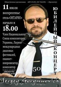 Юбилейный концерт Сергея Горюновича