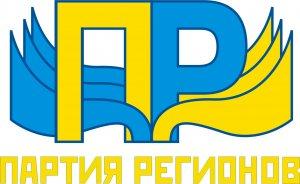 Самый представительный список у Партии регионов