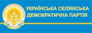 УСелДП вітає з Міжнародним днем людей похилого віку
