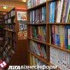 Сокращение книжных тиражей в Украине перевалило за 9 млн. экз.