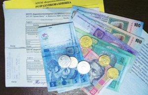 Расходы на услуги ЖКХ вырастут для каждой семьи на 1700 гривен
