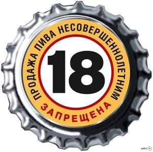 В Кременчуге будут бороться с продажей алкогольных напитков несовершеннолетним