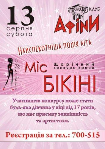 МИСС БИКИНИ-2011