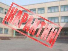 МОН рекомендует дистанционное обучение при возможных карантинах