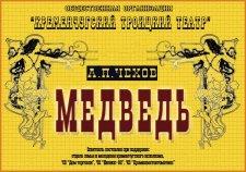 Кременчугский Троицкий театр приглашает на комедию