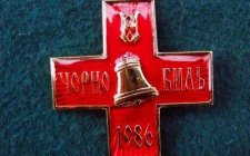 Сегодня в 5-й городской больнице почтили чернобыльцев