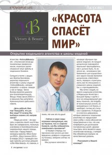 Открытие модельного агентства и школы моделей в Кременчуге