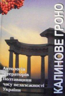 Произведения 12-ти кременчугских авторов вошли в сборник «Гроздь калины»