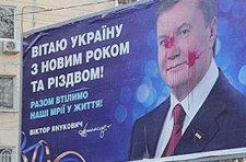 В Кременчуге ищут хулиганов, которые испортили биллборд с Президентом