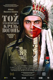 Нашумевший фильм об индейце с Полтавщины представит в «Конкорде» сам режиссер