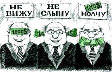 В Кременчуге не раскрывают дела о взяточничестве