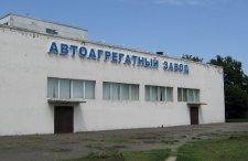 Автоагрегатный завод увеличил объемы производства и реализации