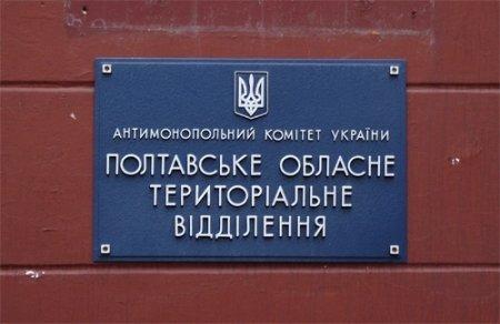 АМКУ наказал нефтепереработчиков