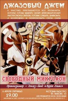 Джазовый джем в Кременчуге