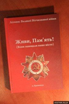 В Кременчуге презентуют пятую книгу «Живи, память!»