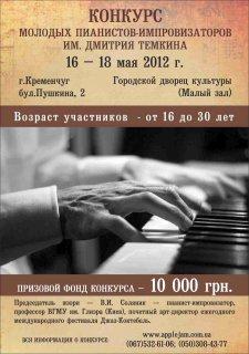 Конкурс молодых пианистов-импровизаторов имени Дмитрия Темкина