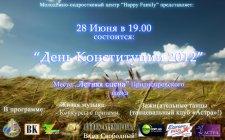 День Конституции в Кременчуге отметят своими силами