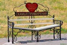 В Кременчуге появится скамья примирения