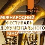 В Кременчуге пройдет 9 Странствующий международный фестиваль документального кино о правах человека