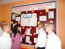 В Кременчугской воспитательной колонии отметили День украинской письменности и языка