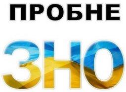 Кременчугским абитуриентам: сегодня последний день регистрации на пробное ВНО