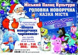 Новогоднюю сказку малышам покажут 300 кременчугских детей