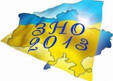С 4 января началась регистрация участников ВНО