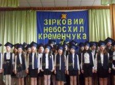 Среди кременчугских учеников будут выбирать самых талантливых