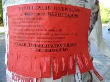 В Кременчуге снова ведут борьбу с незаконной рекламой