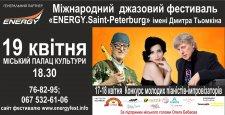 """III Международный джазовый фестиваль """"Energy. Saint-Peterburg"""" им. Дмитрия Темкина"""
