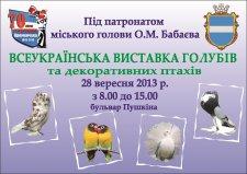 Ко Дню города в Кременчуге состоится Всеукраинская выставка голубей