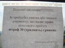 Кременчугских льготников будут штрафовать в троллейбусах (фотофакт)