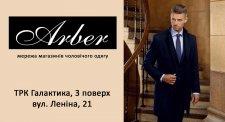 В ТРК «Галактика» открылся  фирменный магазин «Арбер»