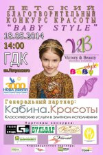 �������� ����������� ������������������ �������� �������� ������� �BABY STYLE-2014�