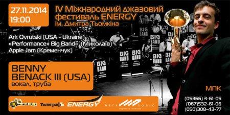 Заключительный концерт IV Международного джазового фестиваля «ENERGY» им. Дмитрия Темкина