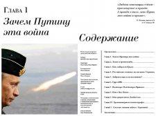Полный текст доклада «Путин. Война». 1 часть.
