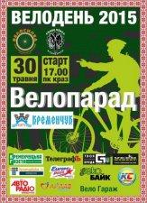 Велопарад у Кременчуці