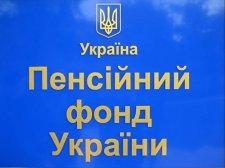 Тіньова зарплата кременчужан  - глухий кут майбутньої пенсії!