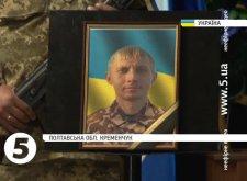 Кременчук хоронить своїх синів – Героїв, що лишають власних дітей сиротами