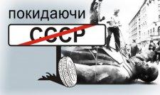 «УРАААА ... ТАВАРІЩІ !..»  Кременчуцькі майданівці повідомляють -  декомунізацію впроваджено Законом!