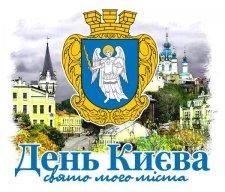 Сьогодні кияни починають святкувати День Києва