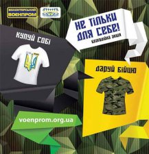 """Всеукраїнська благодійна акція """"Не тільки для себе!"""""""