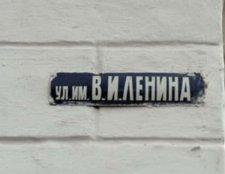 Вулиці Кременчука таки незабаром буде переіменовано!