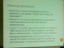 Декларатор вже у Кременчуці!