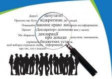 Як у Кременчуці депутати демонструють свою прозорість?