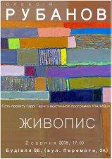 Виставка-продаж живописця Олексія Рубанова триває в галереї QБ!