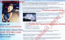 Кременчужанин Данило Ігнатьєв потребує термінової допомоги!