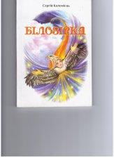 Огляд книг місцевих авторів: відгук на книгу Сергія Коломійця «Білозірка»